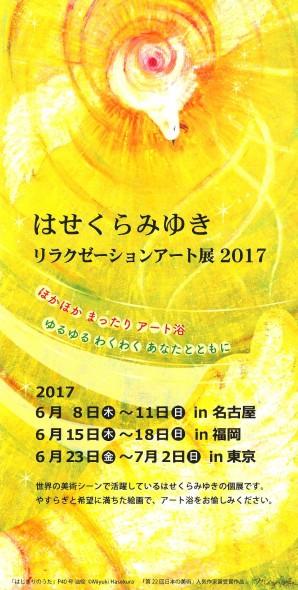 はせくらアート展2017