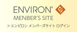 新メンバーズサイトログインバナー(300*125)