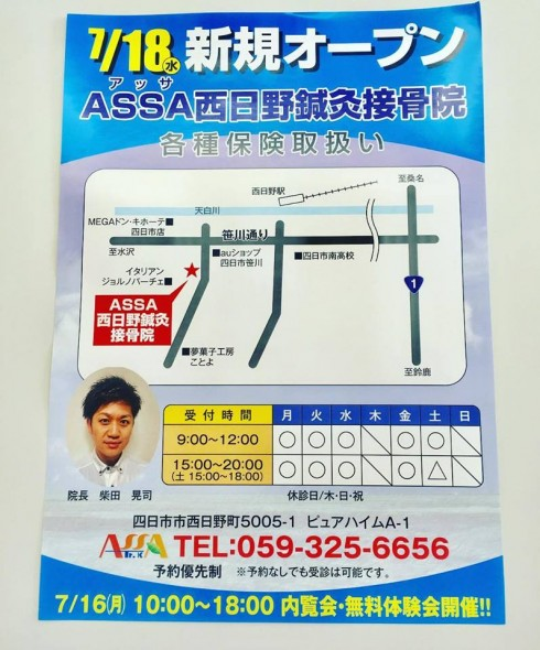 assa西日野鍼灸接骨院